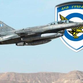 Διέπρεψε η 340 Μοίρα στη Blue Flag με Ισραηλινούς, ΗΠΑ καιΙταλούς