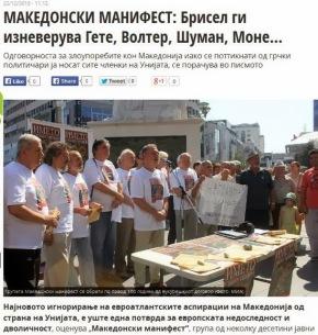 «Μανιφέστο» Σκοπιανών: Όχι στηνΕυρώπη!
