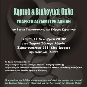 Χημικά & Βιολογικά Όπλα – Υπαρκτή ΑσύμμετρηΑπειλή