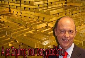 ΚΎΠΡΟΣ: Όχι στη πώληση χρυσού λέει η κεντρικήτράπεζα