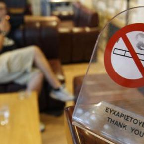 Υπουργείο Υγείας: Αυστηροί έλεγχοι για το κάπνισμα σε δημόσιουςχώρους
