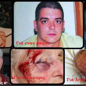 Για να μην ξεχνιόμαστε: Οι Έλληνες που δολοφονήθηκαν από αλλοδαπούς και ο ανθελληνισμός του Συστήματος –ΒΙΝΤΕΟ