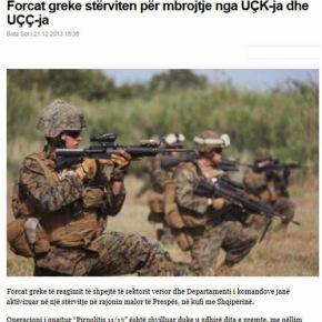 Αλβανία: Οι ελληνικές δυνάμεις εκπαιδεύονται για προστασία από τον UÇK καιUÇÇ