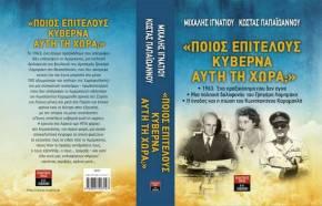 """""""Ποιός επιτέλους κυβερνά αυτή τη χώρα"""" – Ενα νέο βιβλίο για τον ΚωνσταντίνοΚαραμανλή"""