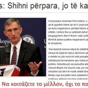 Αμερικανός Πρέσβης στα Σκόπια: Η κυβέρνηση ενδέχεται να χάσει την υποστήριξη τωνΗΠΑ