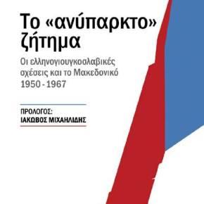 Το «ανύπαρκτο» ζήτημα: Οι ελληνογιουγκοσλαβικές σχέσεις και το Μακεδονικό1950-1967