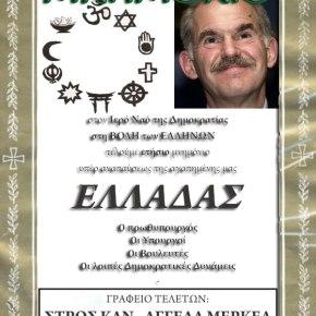 ΔΗΜΗΤΡΗΣ ΚΟΛΛΑΤΟΣ (VID) «Αρχίζει να μου αρέσει η ιδέα να σκοτώσω τονΓιωργάκη»