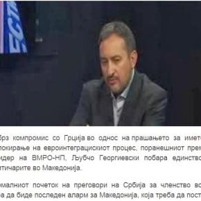 Γκεοργκιέφσκι: «Να βρούμε γρήγορα συμβιβαστική λύση με τηνΕλλάδα»