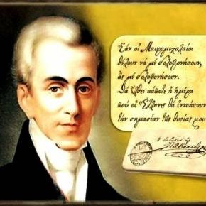 Επιστολή-καταπέλτης του Ιωάννη Καποδίστρια εναντίον των μασονικών στοών που δρούσαν ανεξέλεγκτα στηχώρα!