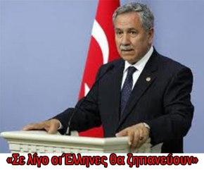 Τρίζει επικίνδυνα ηΤουρκία