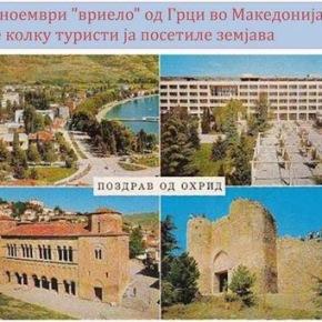 Πρώτοι οι Έλληνες τουρίστες σταΣκόπια