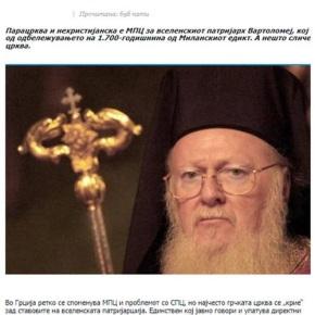 «Οι απόψεις της Ελληνικής Ορθόδοξης Εκκλησίας είναι ίδιες με του ΟικουμενικούΠατριάρχη»