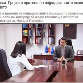 ΥΠΕΞ Σκοπίων: «Η Ελλάδα επιστρέφει σε πιο ριζοσπαστικές θέσεις, για τοόνομα»