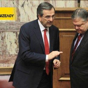 Handelsblatt Οι Έλληνες πολιτικοί αποκαλύπτουν την περιουσίατους
