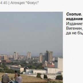 Η Βουλγαρία θέλει την αλλαγή του Συντάγματος τωνΣκοπίων