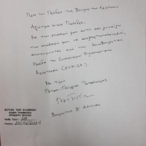 ΠΑΡΑΙΤΗΣΗ ΤΑΤΣΟΠΟΥΛΟΥ.Η «τρικυμισμένη» επιστολή στον πρόεδρο τηςΒουλής