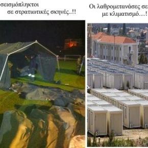 Έλληνες σεισμόπληκτοι σε στρατιωτικές σκηνές και οι λαθρομετανάστες σε κοντέινερ με κλιματισμό! H φωτογραφία που κάνει το γύρο τουδιαδικτύου