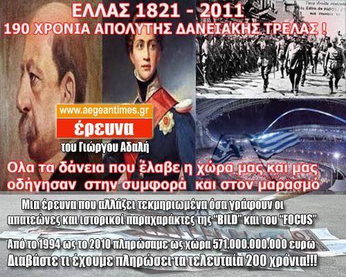 ΕΡΕΥΝΑ ΣΟΚ: ΟΛΑ τα δάνεια της Ελλάδας από το 1821 ως το 2011 – Τι πληρώσαμε και σε ποιους!!!  53290
