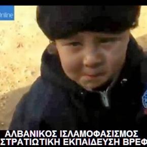 ΒΙΝΤΕΟ Ισλαμική φρίκη: Τετράχρονος αλβανός εκπαιδεύεται για τζιχάντ στηΣυρία