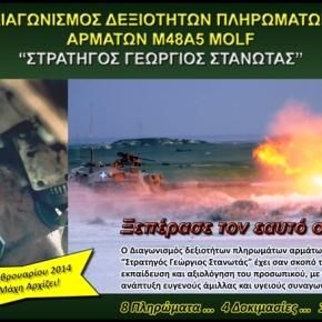 Εντυπωσιακός διαγωνισμός δεξιοτήτων αρμάτων M48A5 MOLF στη Χίο!(ΦΩΤΟ)