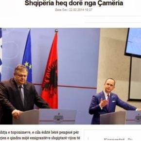 Η Αλβανία παραιτείται από την«Τσαμουριά»