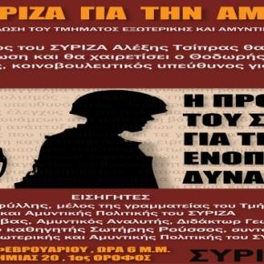 ΣΥΡΙΖΑ-Άμυνα: Οικονομία σε μπετόν και σίδερα στην οικοδομή δεγίνεται
