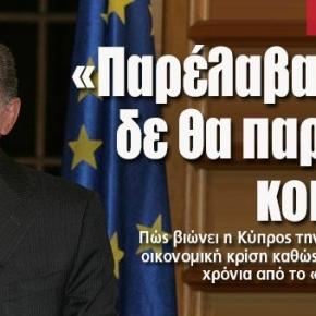 ΤΑ ΔΙΑΓΓΕΛΜΑΤΑ ΤΟΥΣ ΤΑ ΛΕΝΕ ΟΛΑ (VID) – Ο Εθνάρχης Τάσσος Παπαδόπουλος και ο μοιραίος του Κυπριακού ΝίκοςΑναστασιάδης