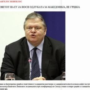 Ευάγγελος Βενιζέλος: Το Συμβούλιο της Ευρώπης λαμβάνει αποφάσεις για τα Σκόπια, όχι ηΕλλάδα