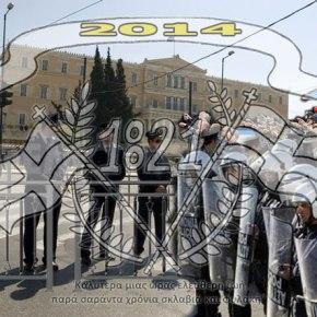 «Οχυρώνεται» η πολιτική ηγεσία για να γίνει η στρατιωτική παρέλαση: Επιστρατεύουν 3.000αστυνομικούς