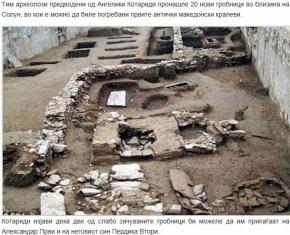 Σκόπια: Οι Έλληνες ανακάλυψαν τάφους των Βασιλέων των ΑρχαίωνΜακεδόνων
