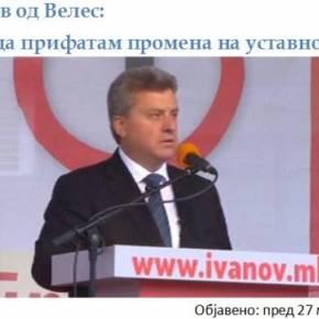 Ίβανοφ: «Δεν θα δεχθώ αλλαγή του ονόματοςΣκοπίων»