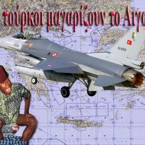 ΕΚΤΑΚΤΟ: 6 τουρκικά μαχητικά σε εικονικό βομβαρδισμό ελληνικού εδάφους στο κεντρικόΑιγαίο