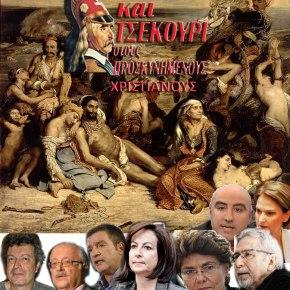 Ιδού η «ελληνοτουρκική φιλία»: Σαν σήμερα η Σφαγή τηςΧίου