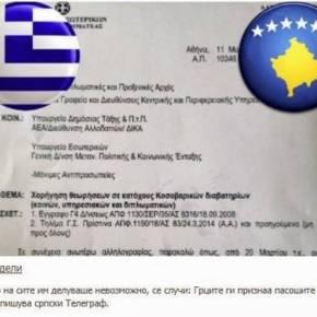 Σκόπια: Οι Έλληνες «αναγνωρίζουν» τα διαβατήρια τουΚοσσυφοπεδίου