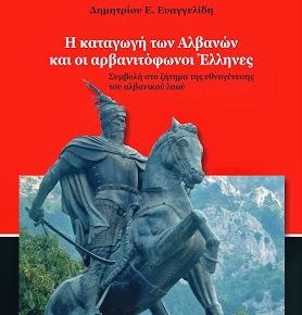 Η πιο πλήρης ΕΠΙΣΤΗΜΟΝΙΚΗ μελέτη που κυκλοφόρησε διεθνώς για τους Αρβανίτες και τουςΑλβανούς