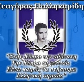 """""""Σήκω Ευαγόρα να μας πεις ελληνικήιστορία!"""""""