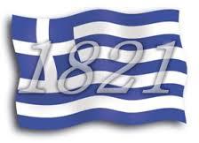 Ζ Η Τ Ω  Η  25  Μ Α Ρ Τ Ι Ο Υ 1821!
