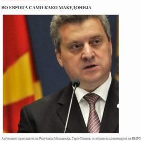 Πρόεδρος Σκοπίων:«Στην Ευρώπη μόνο ως'Μακεδονία'»
