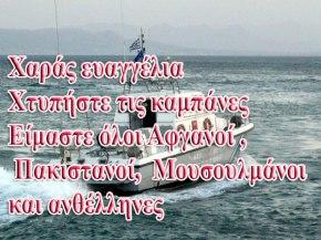 Διασώθηκαν 21 παράνομοι μετανάστες ανοιχτά τηςΛέσβου