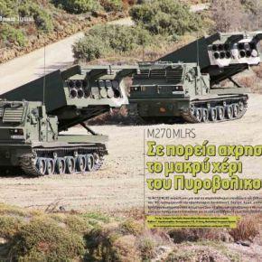 M270 MLRS, σε πορείααχρηστίας;