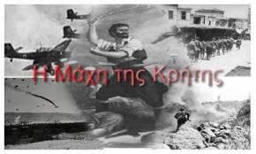 Κρήτη: Γιορτάζουν την ιστορική μάχη με…πτήσεις