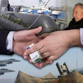 Ο φόβος φυλάει τα έρημα …2,5 εκ ευρώ επέστρεψε οΕυσταθίου