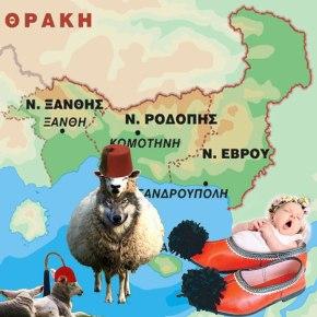 Οι ασύδοτοι «τούρκοι» της Θράκης και οι «αρσακειάδες» των Αθηνών! Δείτε καιφρίξτε!