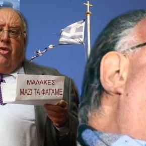 ΘΑ ΤΡΙΖΟΥΝ ΤΑ ΚΟΚΚΑΛΑ ΤΟΥ ΔΑΣΚΑΛΟΓΙΑΝΝΗ ΠΟΥ ΕΓΔΑΡΑΝ ΖΩΝΤΑΝΟ ΜΠΡΟΣΤΑ ΣΤΟΝ ΑΔΕΡΦΟ ΤΟΥ ΟΙΤΟΥΡΚΟΙ!