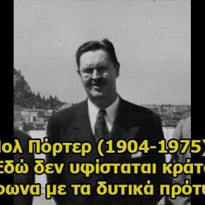 Εξοργιστικά Επίκαιρο!  Τι έγραφε ένας Αμερικάνος για την Ελλάδα 66 χρόνιαπριν…