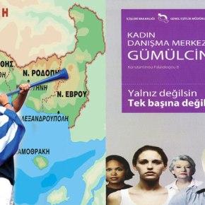 Πρωτοφανές: To υπουργείο Εσωτερικών μετέτρεψε την Κομοτηνή σε … τουρκικήπόλη!