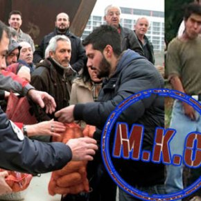 Ενώ οι Ελληνες δίνουν μάχη για ένα κιλό δωρεάν πατάτες η κυβέρνηση δίνει 400.000 ευρώ σε ΜΚΟ για την περίθαλψη τωνλάθρο!