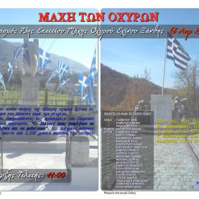 Κάλεσμα Μνήμης & Tιμής προς το Λαό της Θράκης :«73η Επέτειος Μάχης Οχυρών 6-10Απρ.1941»