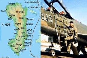 Σταματούν οι έρευνες των Τούρκων για το F – 16 που έχασαν στη Χίο το1996