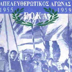 1η Απριλίου 1955: Η έναρξη του αγώνα τηςΕΟΚΑ